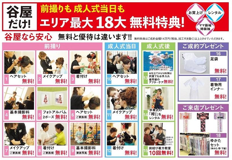 「振袖選び」なら香取市・谷屋の【18大特典】を要チェック!