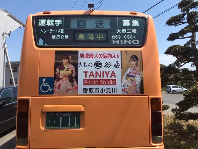 【鹿嶋コミュニティバスの車体広告に注目 香取市の谷屋呉服店です】