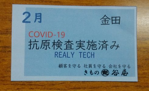 COVID-19抗原検査実施済