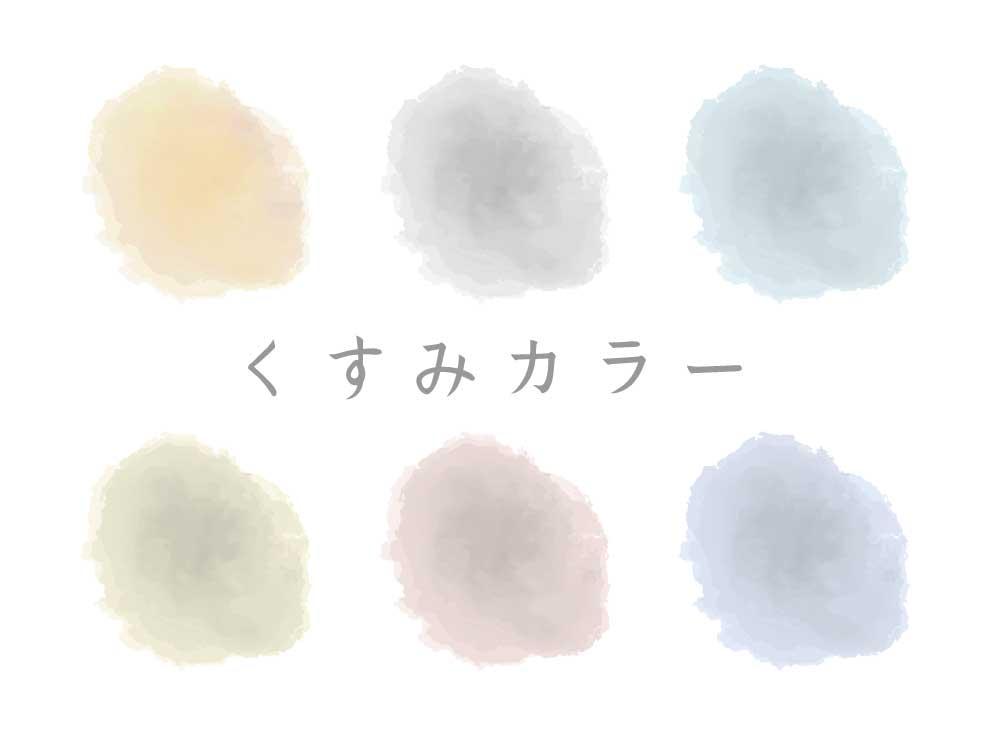 くすみカラー